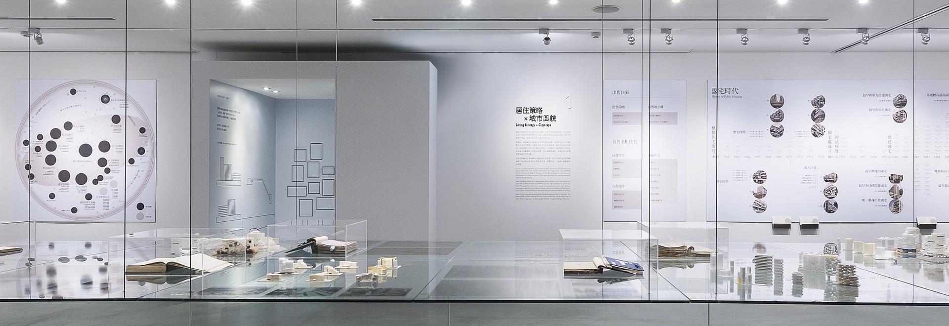 Taipei Public Housing Exhibition 2016