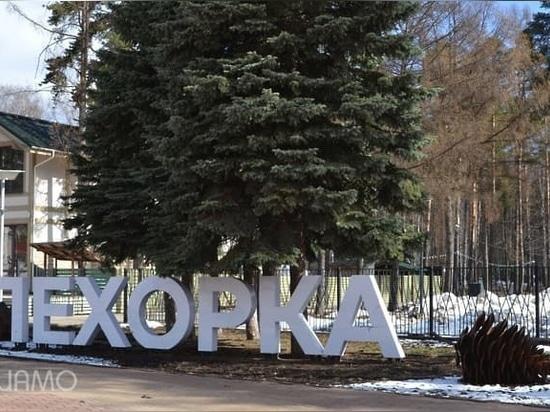 Pekhorka Park, Balashikha (Moscow region)