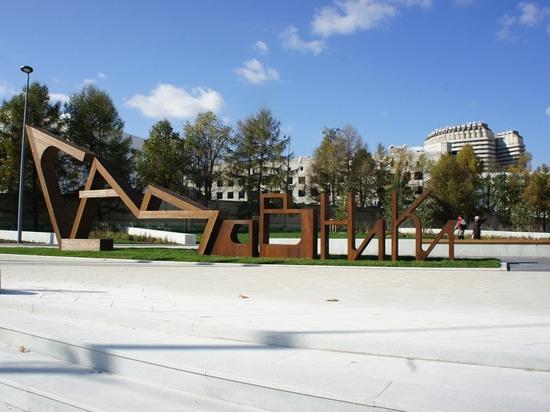 Sadovniki Park