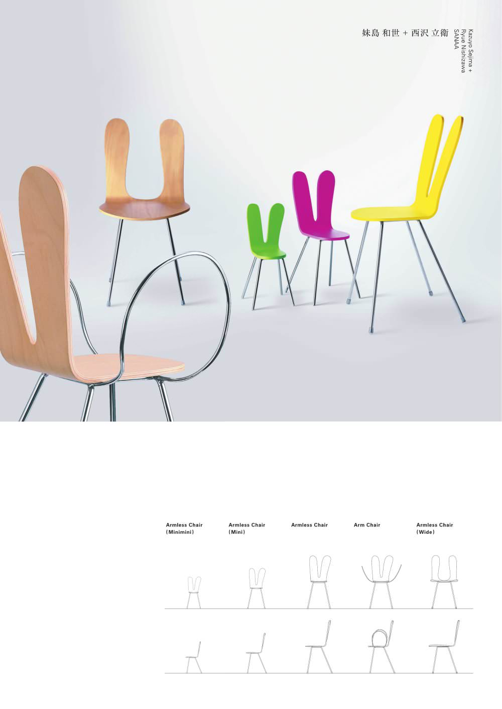 SANAA Armless Chairs Nextmaruni   1 / 2 Pages Design Ideas