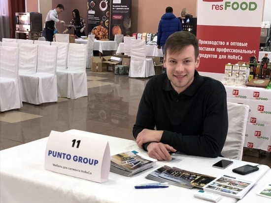 Punto Group at the Hospitality Business Day exhibition