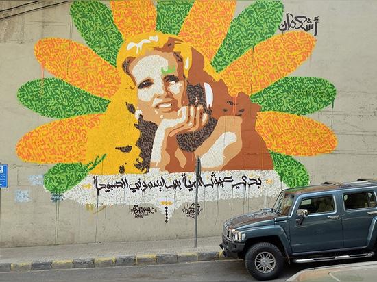 Street mural in Beirut, Lebanon (2019).